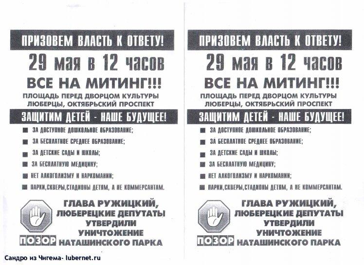 Фотография: листовка 29.05.2011г. к митингу -1_000.jpg, пользователя: В@cильичЪ