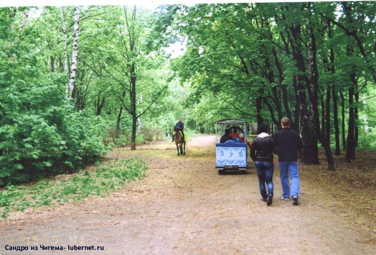 Фотография: Три способа перемещения по Наташинскому парку.jpg, пользователя: В@cильичЪ