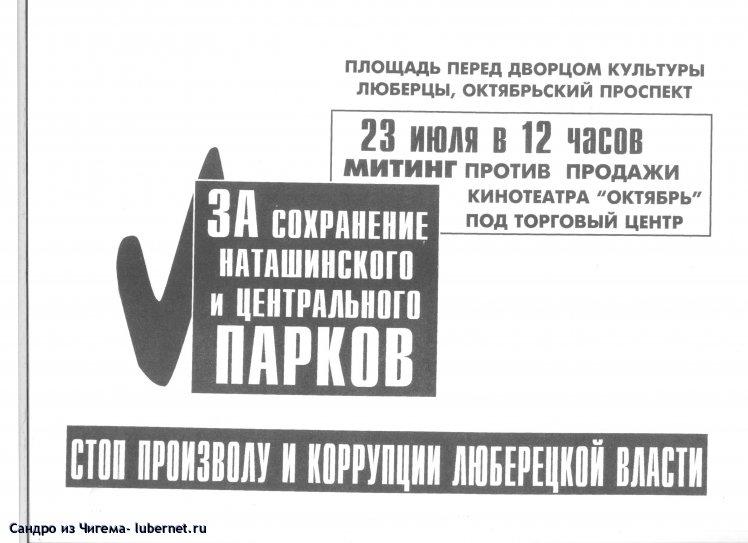 Фотография: Листовка-объявление об общегородском митинге в субботу 23 июля.jpg, пользователя: В@cильичЪ