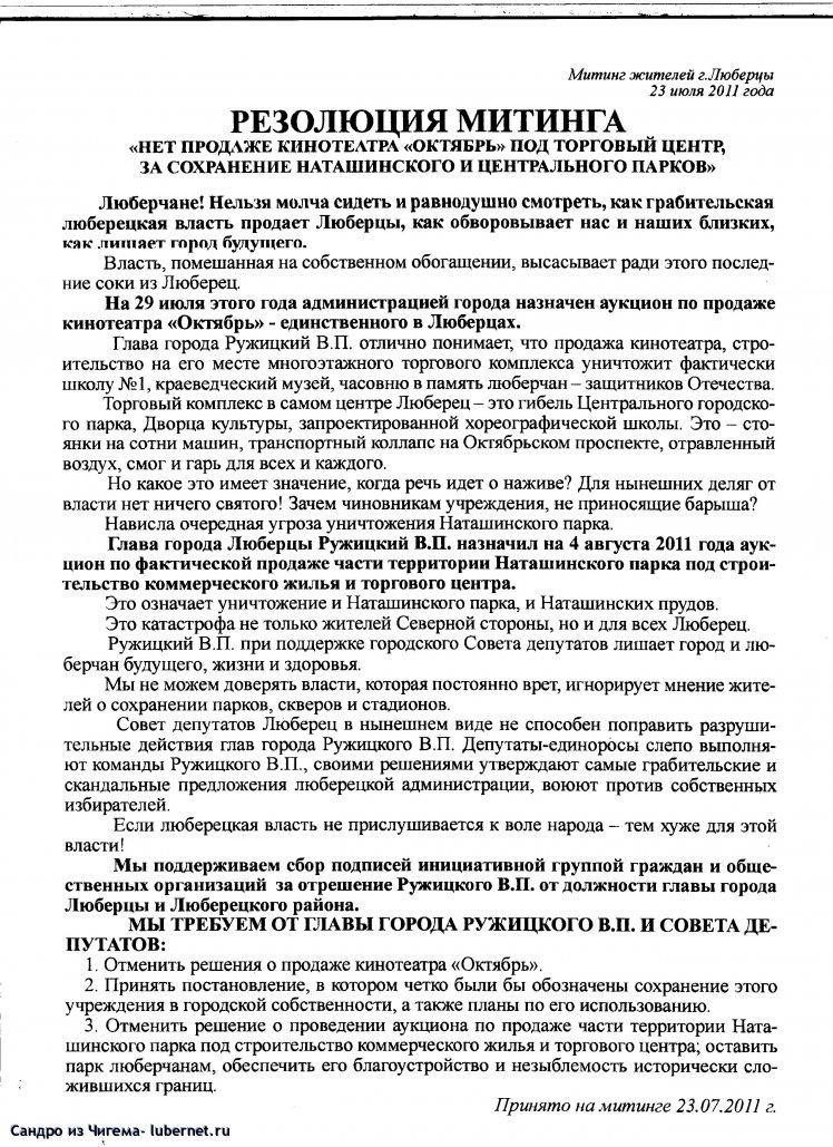 Фотография: Резолюция митинга 23.07.2011г.jpg, пользователя: В@cильичЪ