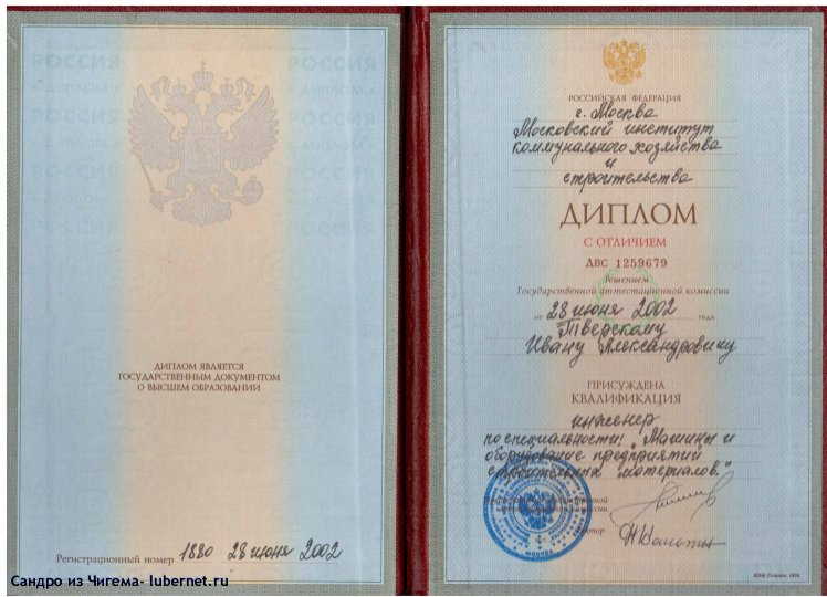Фотография: диплом с отличием Тверского И.А.jpg, пользователя: В@сильичЪ
