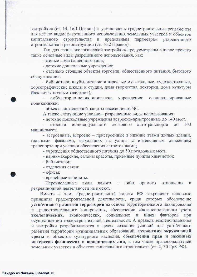 Фотография: представления  прокурора Ружицкому по Наташинскому парку стр. 3.jpg, пользователя: В@cильичЪ