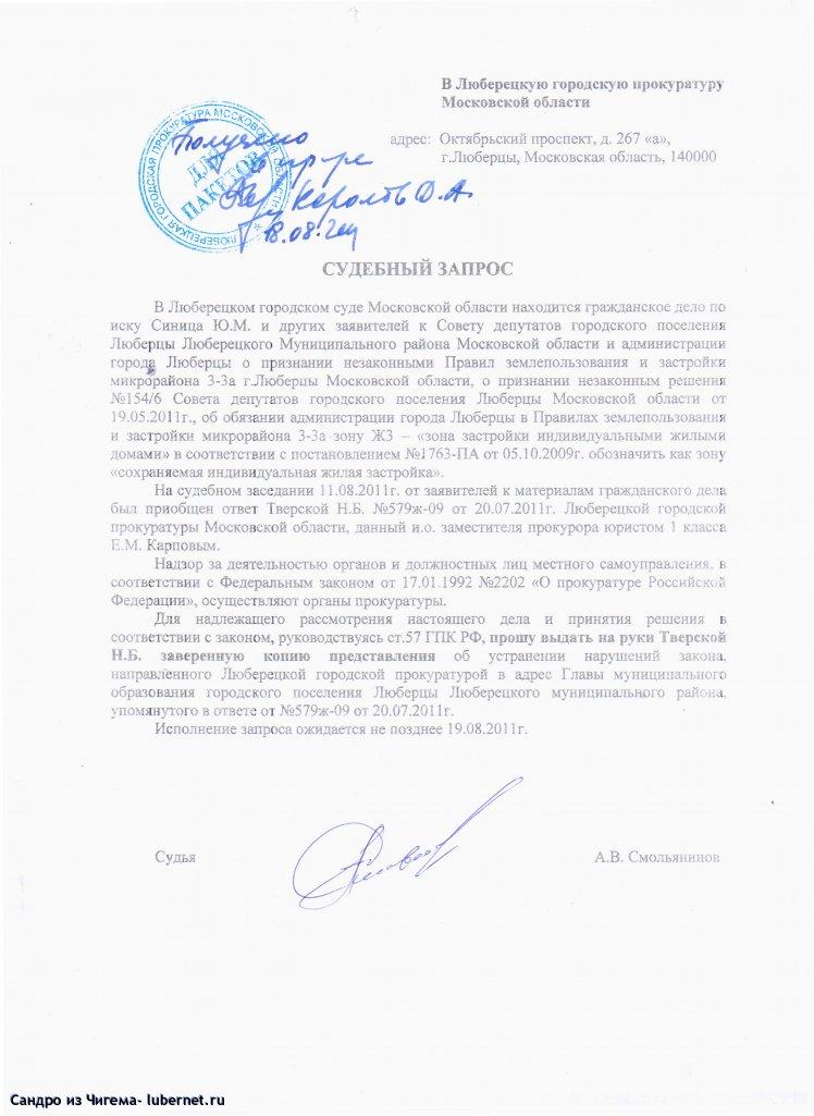 Фотография: Судебный запрос в прокуратуру о Наташинском парке.jpg, пользователя: В@cильичЪ