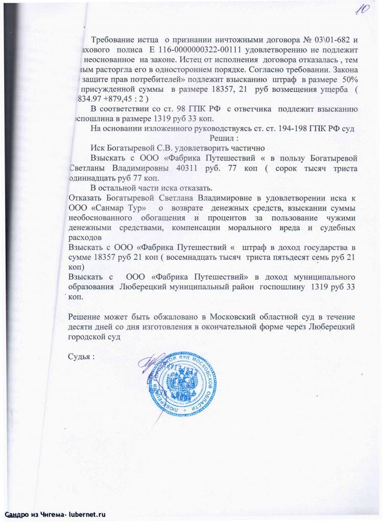 Фотография: 10-я страница решения суда от 29.04.2011г_000.jpg, пользователя: В@cильичЪ