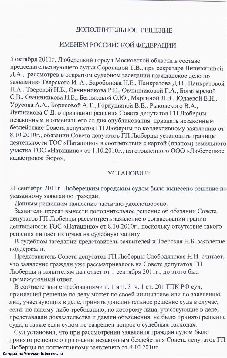 Фотография: Дополнительное решение по ТОСам стр.1.jpg, пользователя: В@cильичЪ