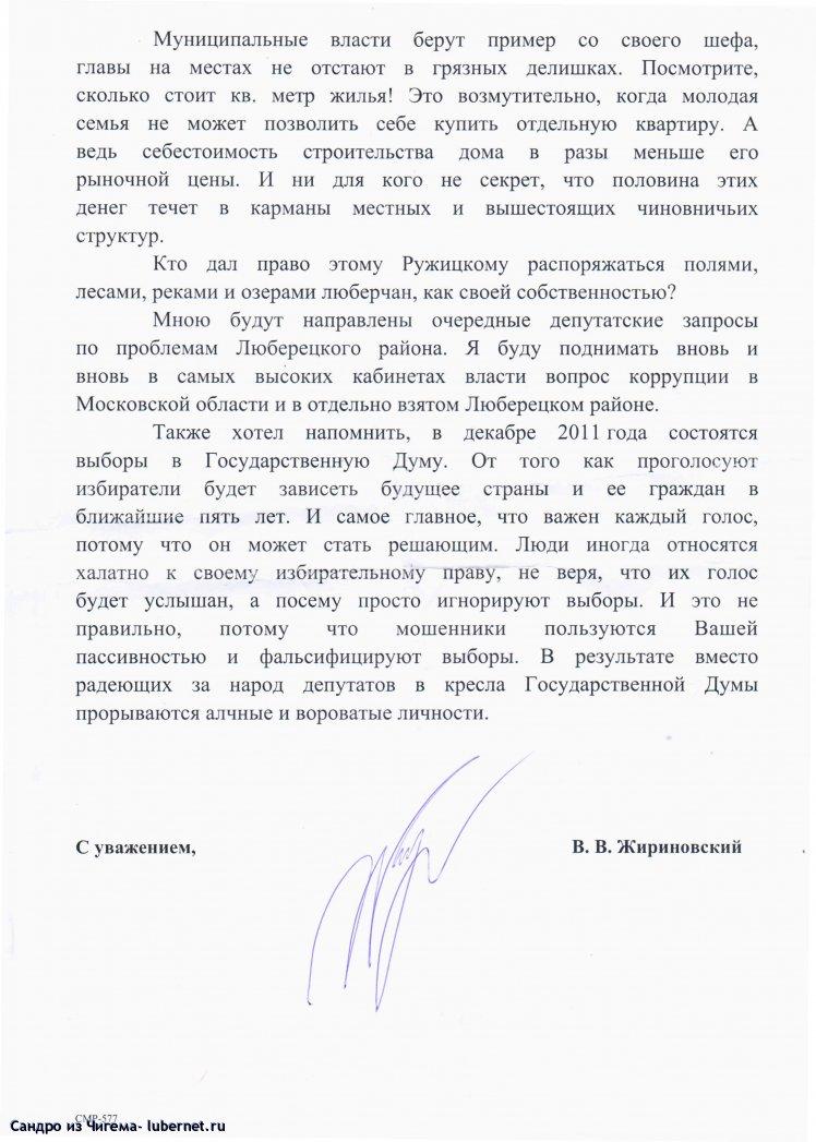 Фотография: письмо от Жириновского - стр.2.jpg, пользователя: В@cильичЪ