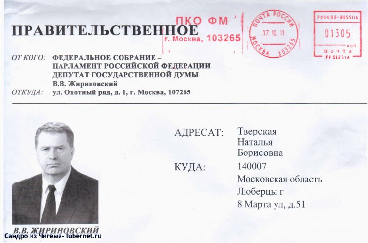 Фотография: письмо от Жириновского конверт.jpg, пользователя: В@cильичЪ