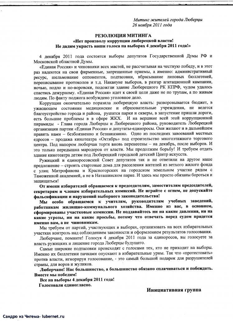 Фотография: Резолюция митинга КПРФ от 26.11.11г.jpg, пользователя: Сандро из Чигема
