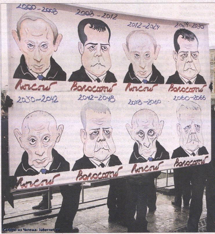 Фотография: перспективы смены власти в России до 2066г_.jpg, пользователя: Сандро из Чигема