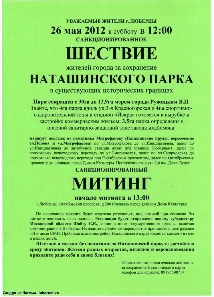 Фотография: листовка на шествие-митинг 26 мая.jpg, пользователя: В@cильичЪ