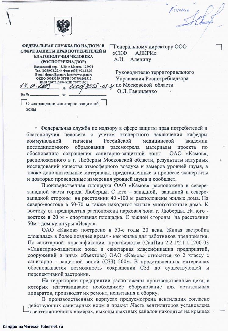 Фотография: Заключение о санитарно-защитной зоне завода Камова (стр 1).jpg, пользователя: В@cильичЪ