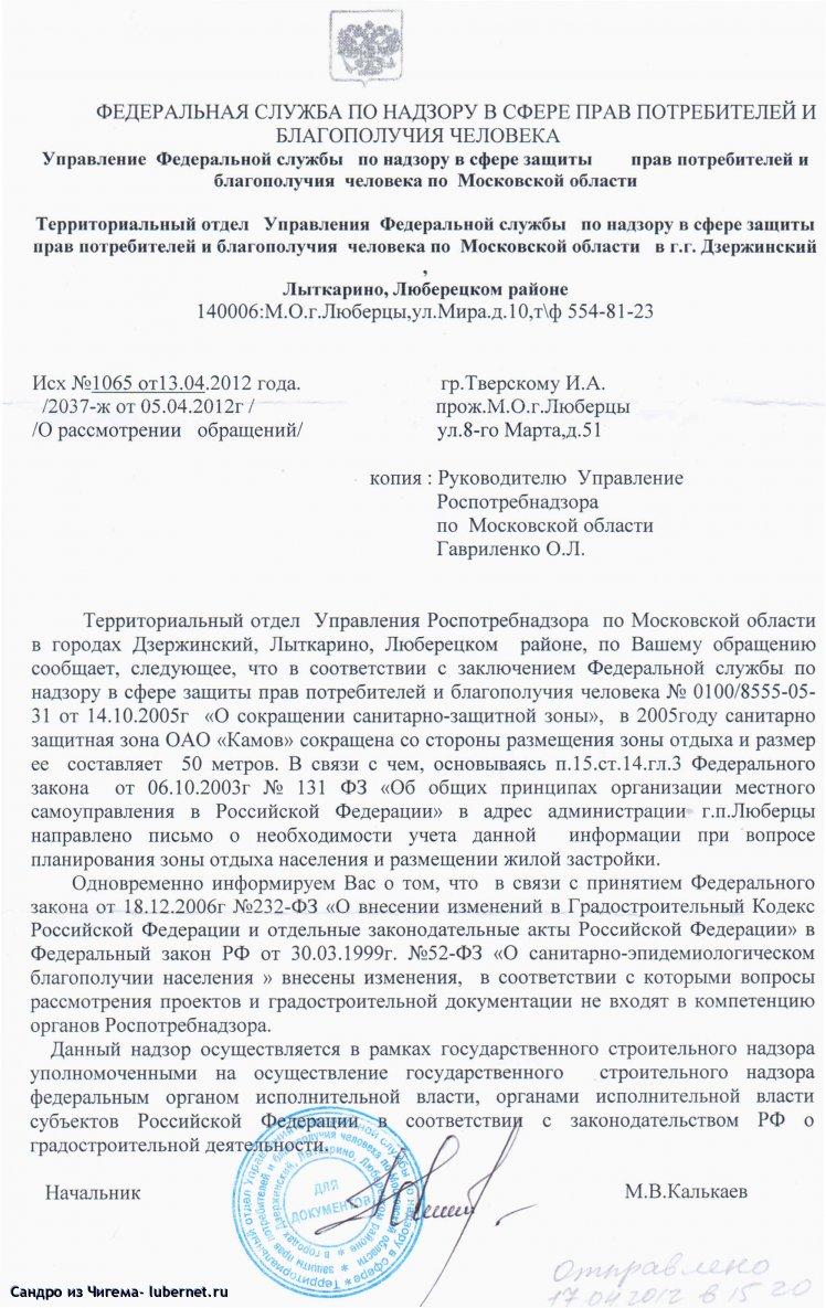 Фотография: Письмо о сокращении санитарно-защитной зоны завода Камова.jpg, пользователя: В@cильичЪ