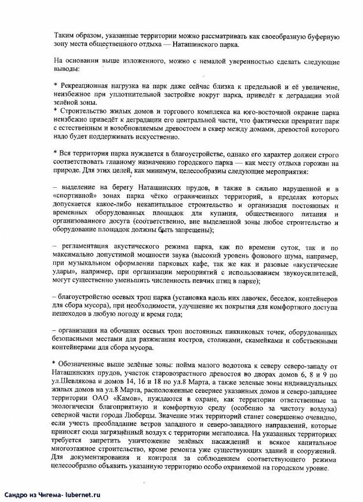 Фотография: Результаты обследования Наташинского парка экологом Никулиным В_стр_2.jpg, пользователя: Иван Васильевич