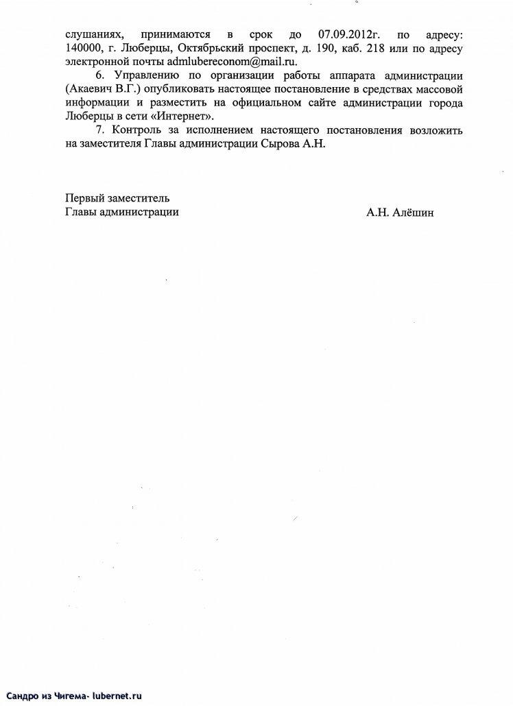 Фотография: Постановление ___стр 2.jpg, пользователя: В@сильичЪ