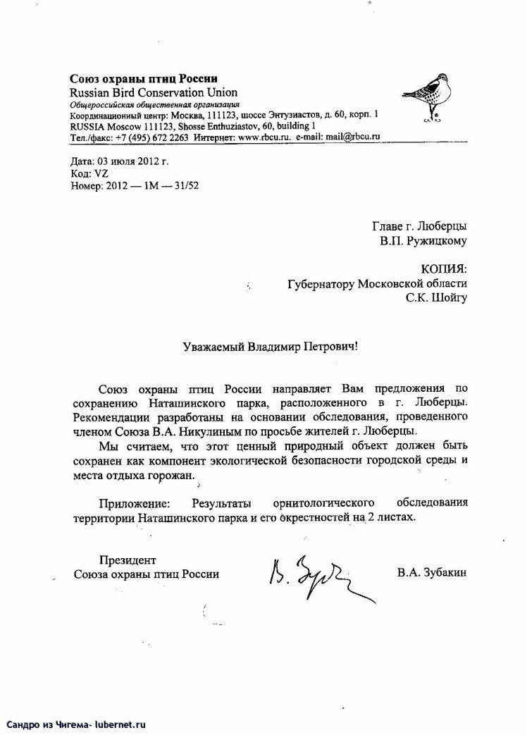Фотография: Письмо союза охраны птиц Ружицкому.jpg, пользователя: В@cильичЪ