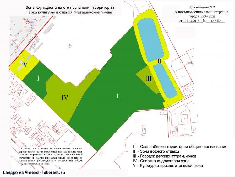 Фотография: Приложение №2 к Постановлению №667ПА от 27.03.13г. о границах парка Наташинские пруды .doc.jpg, пользователя: В@cильичЪ