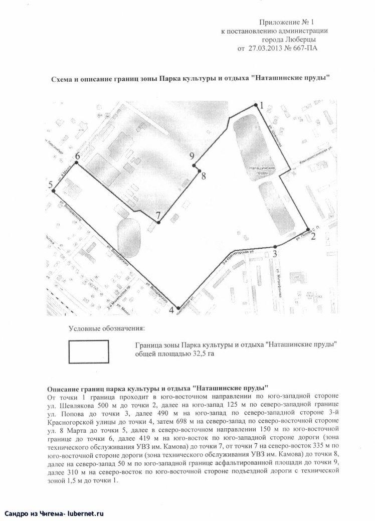 Фотография: Приложение №1 к постановлению №667-ПА от 27_03_13г_ о границах парка Наташинские пруды стр_1.jpg, пользователя: В@cильичЪ