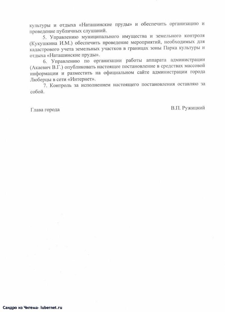 Фотография: Постановление №667-ПА от 27_03_13г_ о границах парка Наташинские пруды стр_2.jpg, пользователя: В@сильичЪ
