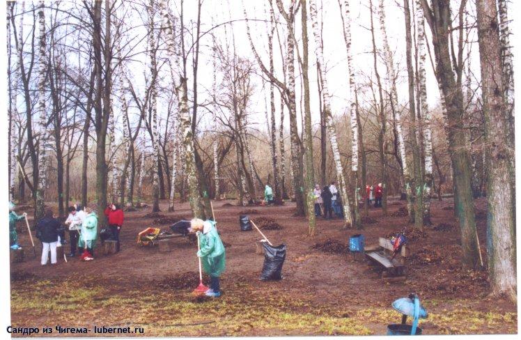Фотография: Субботник в Наташинском парке 27.04.13г.Рабочий процесс..jpg, пользователя: В@cильичЪ
