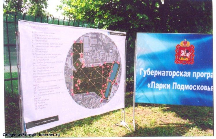 Фотография: Стенд с программой реконструкции парка.jpg, пользователя: Сандро из Чигема