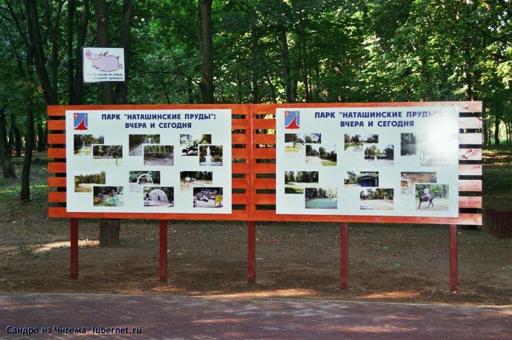 Фотография: Стенд о реконструкции в Наташинском парке.jpg, пользователя: Сандро из Чигема