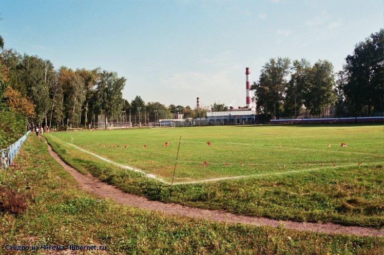 Фотография: Футбольное поле стадиона.jpg, пользователя: В@cильичЪ