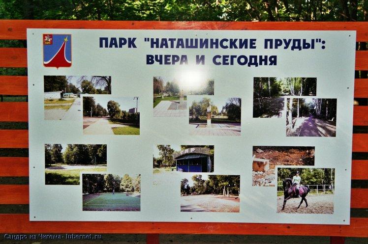 Фотография: Стенд о реконструкции парка фрагмент №2.jpg, пользователя: Сандро из Чигема
