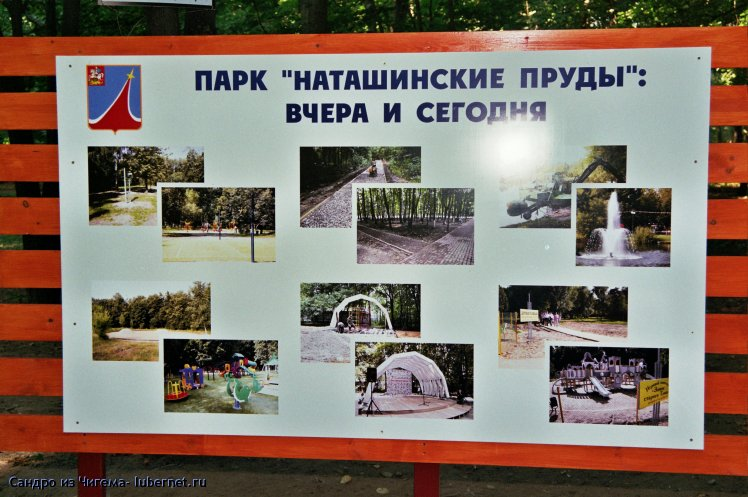 Фотография: Стенд о реконструкции парка (фрагмент №1).jpg, пользователя: Сандро из Чигема