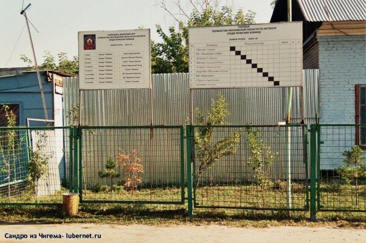 Фотография: Расписание футбольных баталий.jpg, пользователя: В@сильичЪ