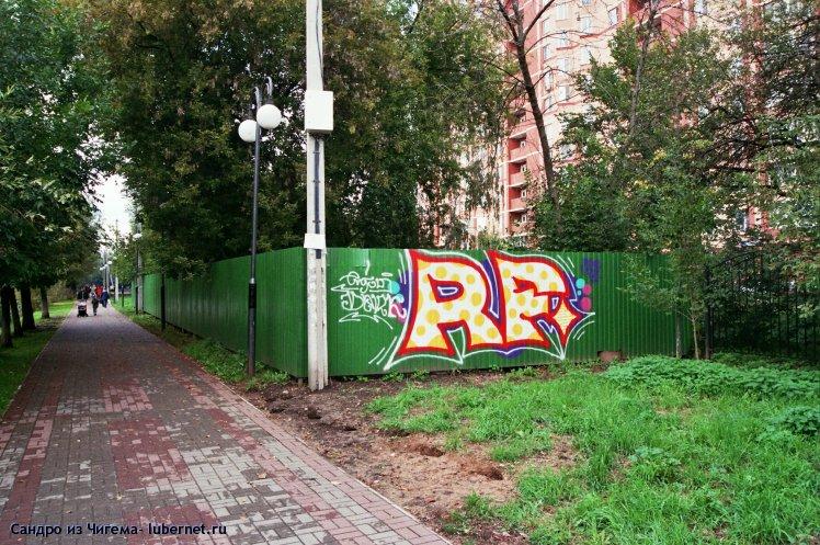 Фотография: Граффити на незаконно установленном в парке заборе.jpg, пользователя: Сандро из Чигема