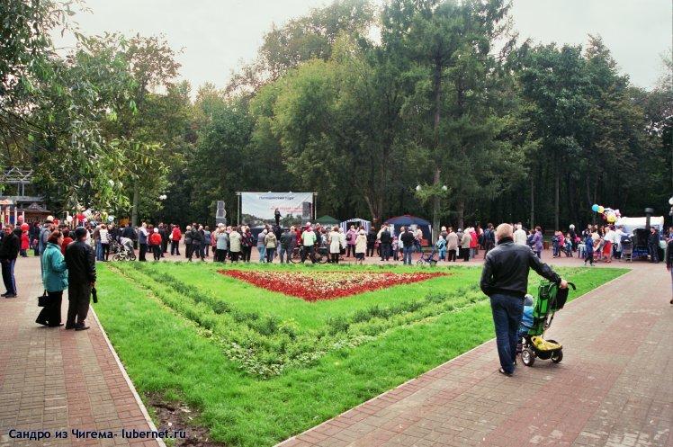 Фотография: День города Люберцы в парке Наташинские пруды.jpg, пользователя: В@cильичЪ