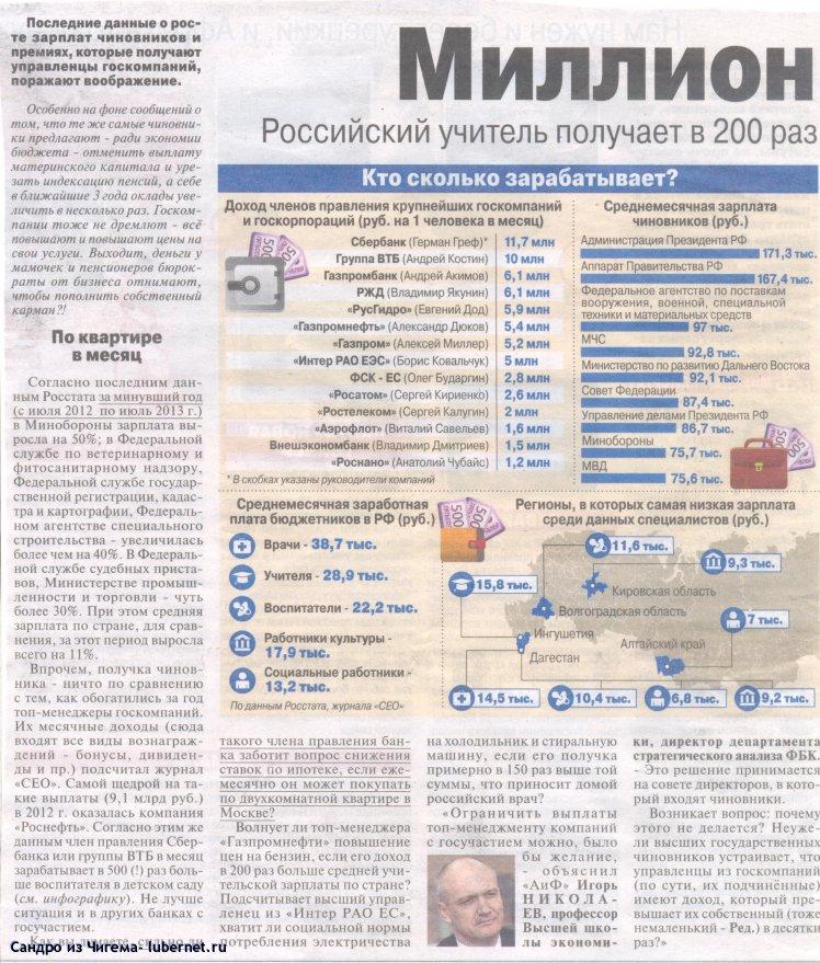 Фотография: Государственные чиновники незаслуженно получают в сотни раз больше обычных граждан (стр.1).jpg, пользователя: Сандро из Чигема