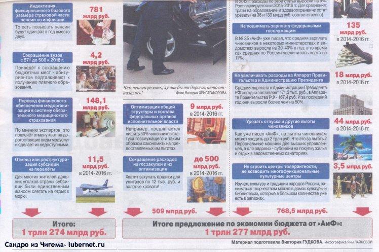 Фотография: Как сократить расходы госбюджекта не оставив россия без штанов (стр.2).jpg, пользователя: В@cильичЪ