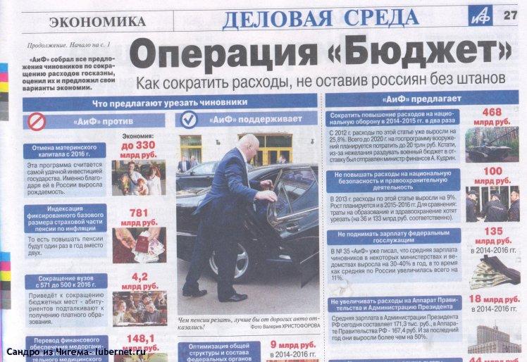 Фотография: Как сократить расходы госбюджекта не оставив россия без штанов (стр.1).jpg, пользователя: В@cильичЪ
