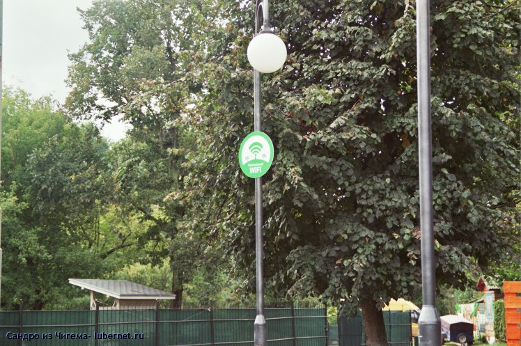 Фотография: Знак о бесплатном Wi-Fi.jpg, пользователя: В@cильичЪ