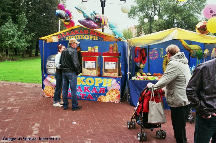 Фотография: Праздничная торговля в Наташинском парке.jpg, пользователя: В@cильичЪ