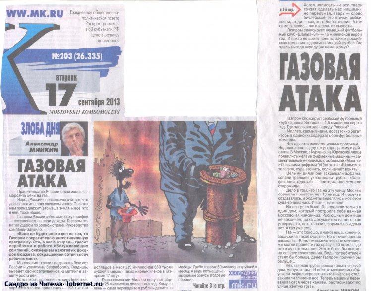 Фотография: О зарплатах ВИП чиновников Газпрома и не только...jpg, пользователя: В@cильичЪ