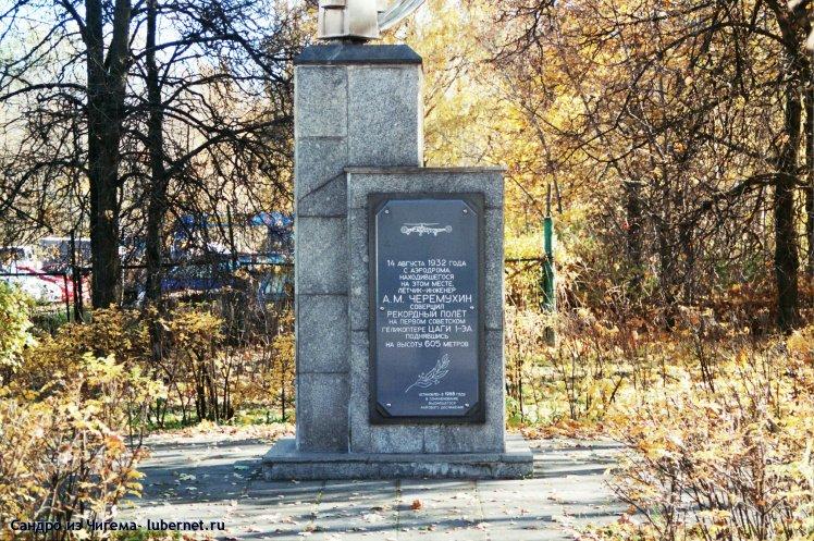 Фотография: Фрагмент памятника в честь полета первого Советского геликоптера  ЦАГИ 1-ЭА .jpg, пользователя: В@cильичЪ