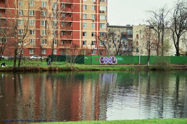 Фотография: Еще одно творение местных любителей граффити на незаконно установленном в Наташинском парке заборе .jpg, пользователя: В@cильичЪ