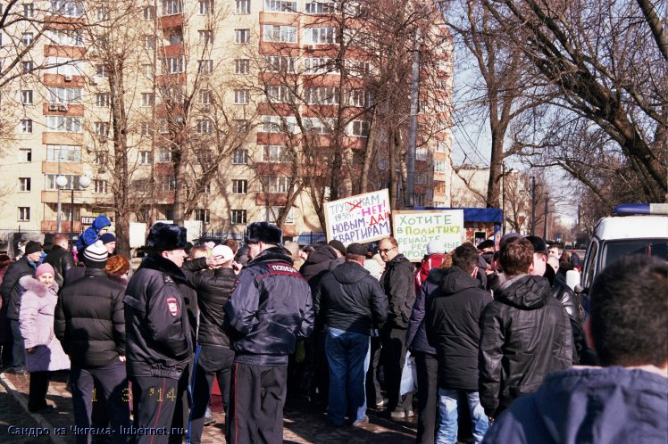 Фотография: К несанкционированному митингу нет претензий у Люберецкой администрации.jpg, пользователя: Сандро из Чигема