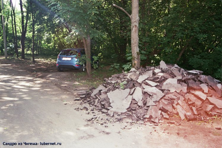 Фотография: Куча строительного мусора и незаконная парковка в Наташинском парке рядом со строящимся ФОКом.jpg, пользователя: Сандро из Чигема
