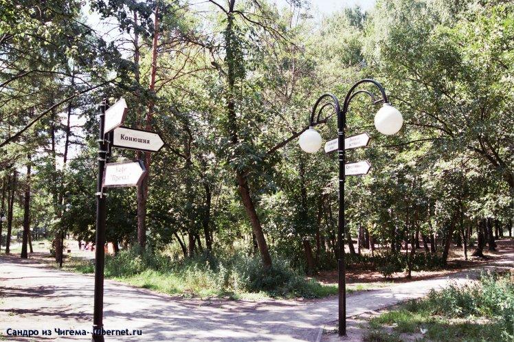 Фотография: Парк украсили фирменными указателями.jpg, пользователя: В@cильичЪ