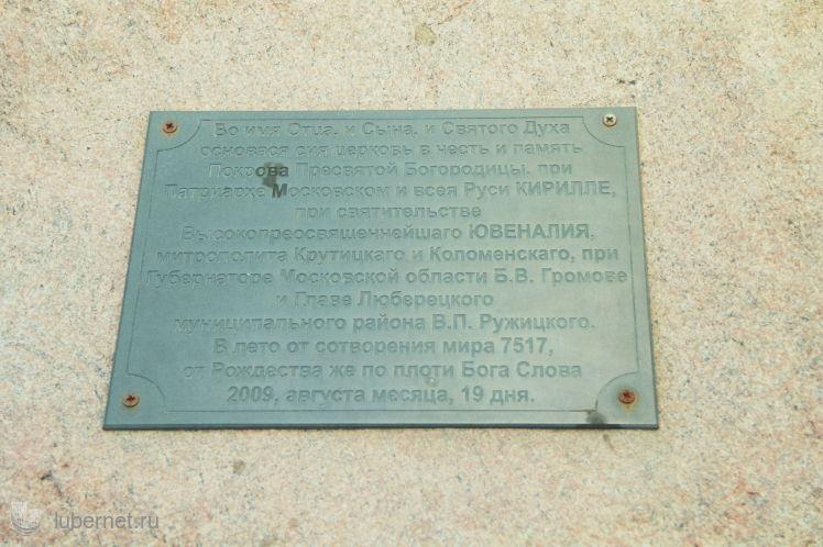 Фотография: Табличка на закладном камне строящегося храма в конце проспекта Защитников Москвы, пользователя: Сандро из Чигема