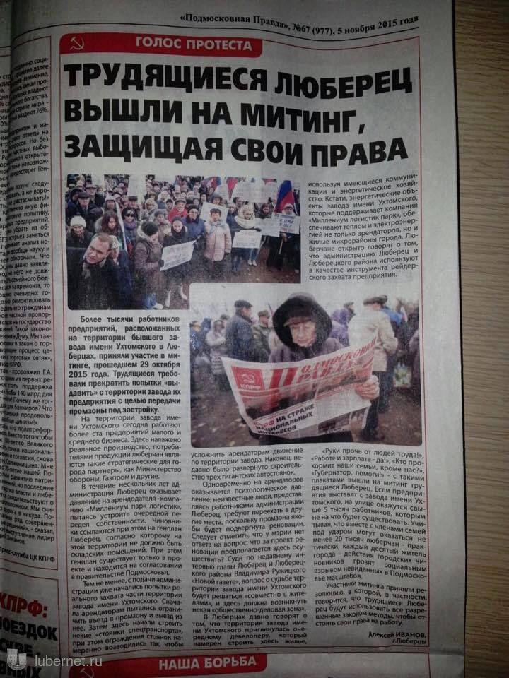 Фотография: статья о митинге протеста работающих на территории завода им. Ухтомского против действий Люберецкой администрации, пользователя: В@cильичЪ