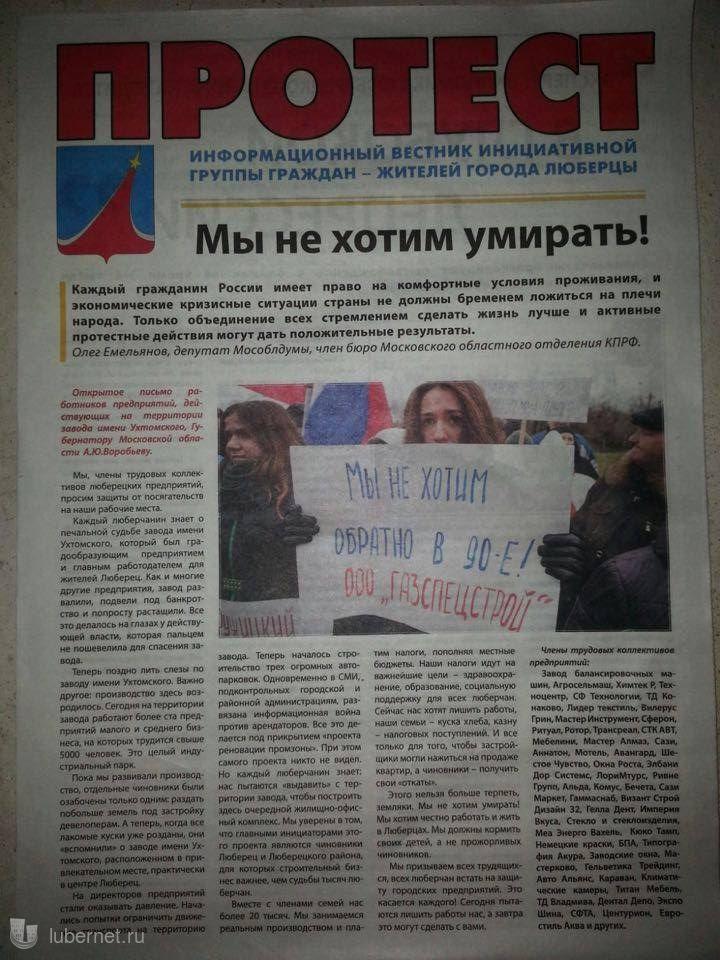 Фотография: газета Протест со статьёй о митинге протеста работающих на территории бывшего завода Ухтосмкого стр.1, пользователя: Сандро из Чигема