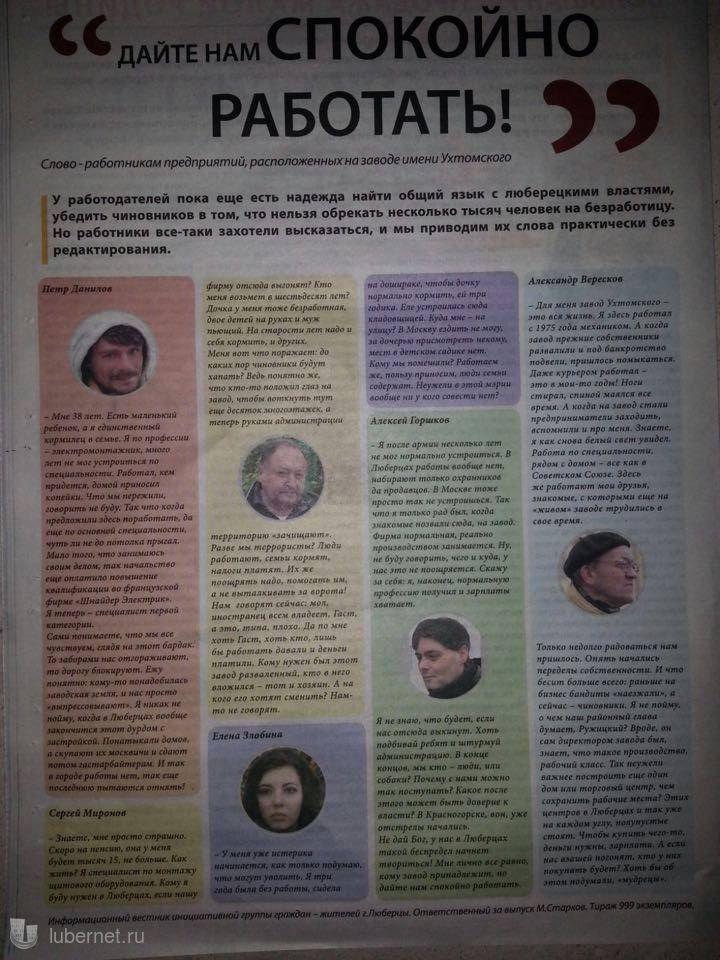 Фотография: газета Протест со статьёй о митинге протеста работающих на территории бывшего завода Ухтосмкого стр.2, пользователя: В@cильичЪ