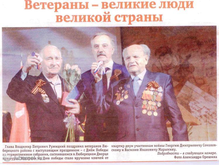 Фотография: Ветераны получили ключи от квартир, пользователя: В@cильичЪ