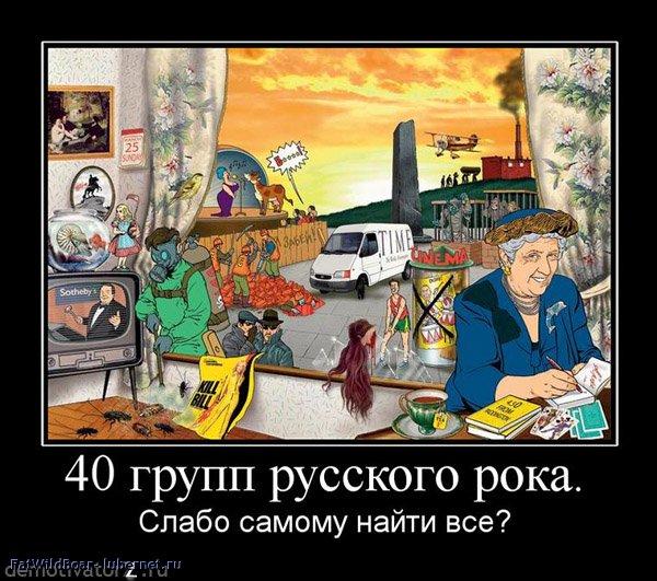 Фотография: 40-grupp-russkogo-roka.jpg, пользователя: FatWildBoar