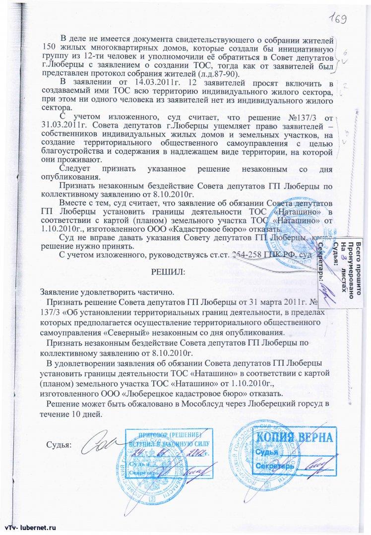 Фотография: реш.от 21.09.11г. по тос наташино_000.jpg, пользователя: Tverskoi