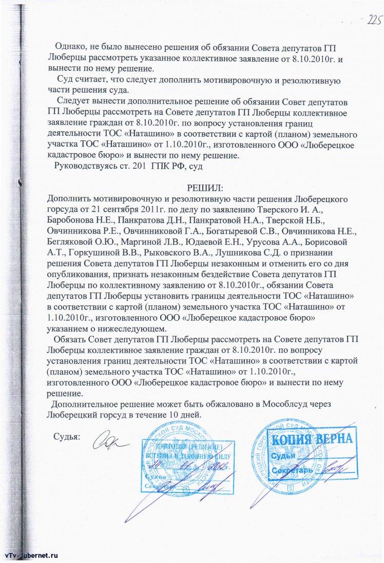 Фотография: доп.реш.тос наташино 5.10.11г_000.jpg, пользователя: Tverskoi